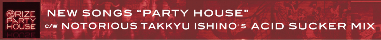 PARTY HOUSEデジタル配信スタート