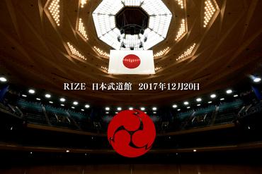 RIZE TOUR 2017